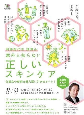 岡部美代治さん講演会「意外と知らない 正しいスキンケア」