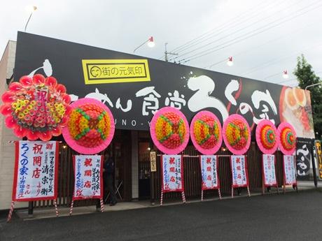 山陽小野田にオープンしたラーメン店「ろくの家」