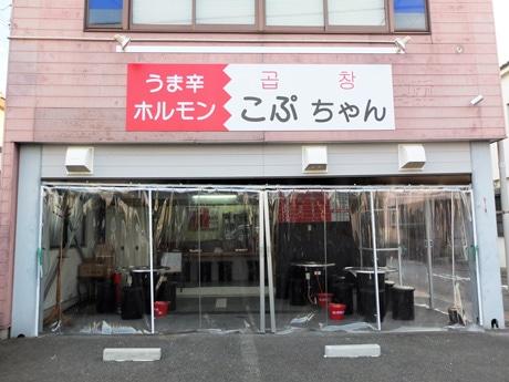宇部・西本町にオープンしたホルモン焼き店「こぷちゃん」