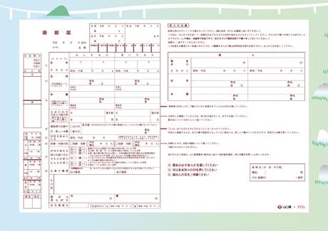 下関・角島大橋がデザインされた山口県のご当地婚姻届