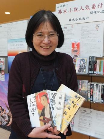 「松陰や龍馬をテーマにした本が人気」と和木浩子さん