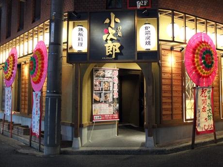 「虎丸」跡にオープンした居酒屋「小次郎」