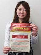 「うべ元気プレミアム商品券」予約受付開始 発行総額は6億円