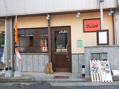 JR宇部新川駅ほど近くの「フレンド」