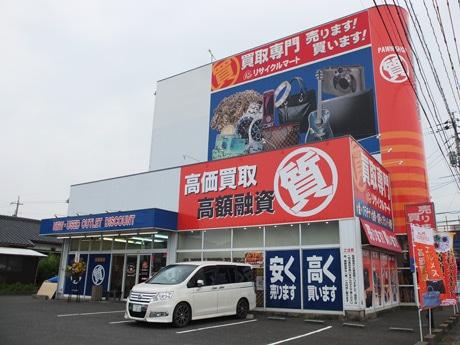質屋の業態を取り入れて刷新した「リサイクルマート宇部店」
