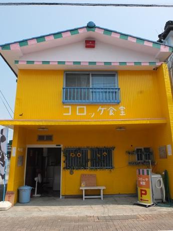 JR小野田駅近くの「コロッケ食堂」