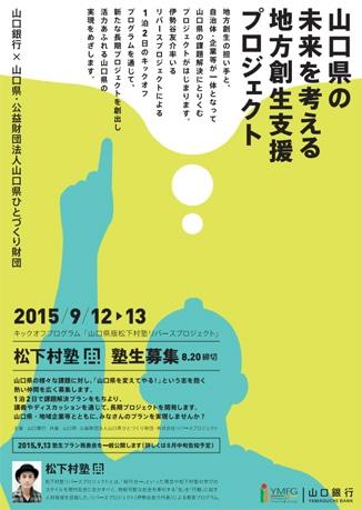 「山口県版松下村塾リバースプロジェクト」