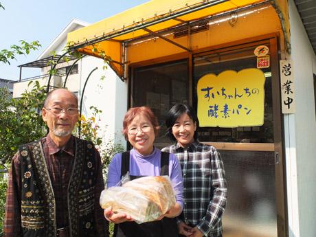 店主の水津征洋さんと妻の康子さん、長女の齊藤恵さん