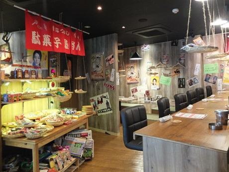 レトロな雰囲気の駄菓子居酒屋「ハイカラ」