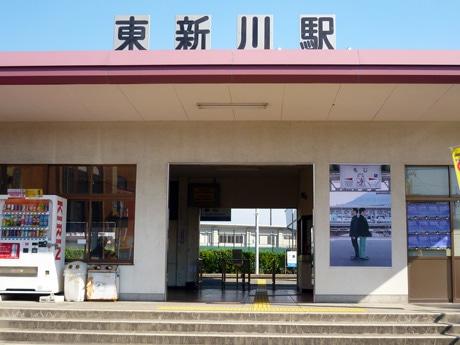 駅舎アートプロジェクト「Circus」の会場となるJR東新川駅