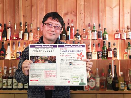 「酒屋から宇部の街を元気にしていきたい」と篠澤社長