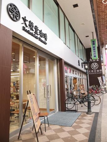 カフェを併設して刷新した「文榮堂」