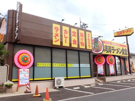 目立つ黄色と赤を配色した「湾岸ラーメン食堂」の外観