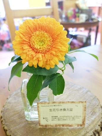 「魔法の花びん」のイメージ