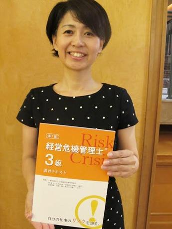 当日講義を行う「日本経営危機管理士協会」認定講師の野関由味子さん
