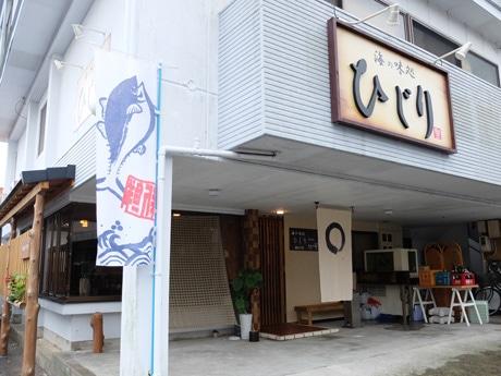 松月堂製パン程近くにオープンした料理店「ひじり」