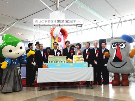 山口宇部空港の50周年を祝うセレモニーの様子