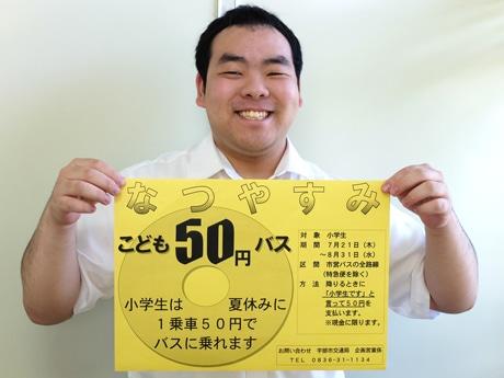 夏休み期間中、小学生は「50円」で市営バスに乗車できる
