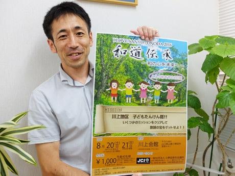 「夏休み期間中の2日間で、人の和の大切さを体感してほしい」と吉田さん