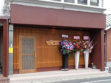 JR厚狭駅程近くにオープンした「憩いの場 厚狭駅前店」