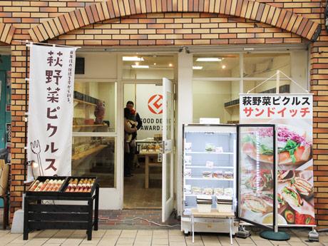 山口市中心商店街内にオープンした「萩野菜ピクルス」