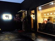 山陽小野田の居酒屋「樹」が移転 15周年前に店舗を新築