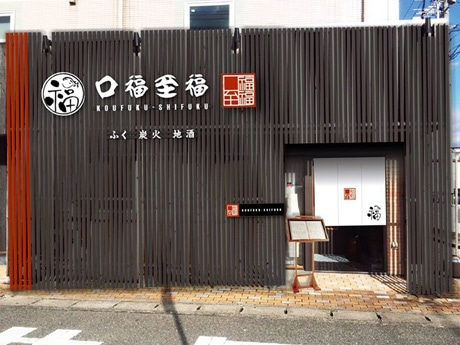 JR新山口駅新幹線口近くにオープンした「口福至福」