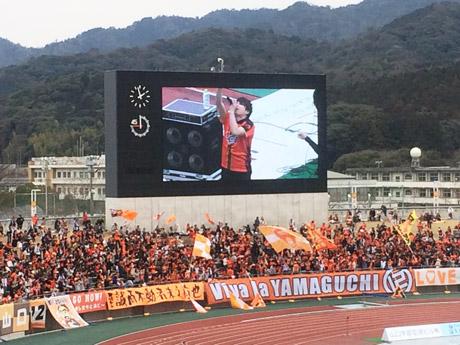 レノファ山口、ホーム開幕戦に約1万人 隣県対決には惜敗