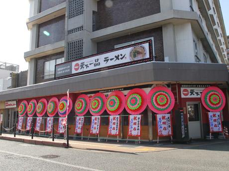 山口・湯田温泉にオープンした「天下一品」