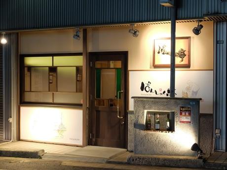 JR宇部新川駅近くの居酒屋「ばんしゃく亭」