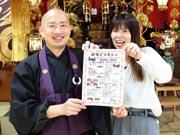 宇部・船木で「お寺でマルシェ」 瑞松庵で約30組が販売・体験イベント