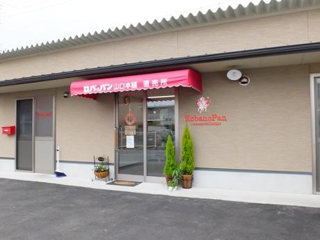 山陽小野田・厚狭に「ロバのパン」直売店 新築工場に併設、早朝開店も
