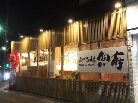 山口・湯田温泉にオープンした「うおんちゅう」