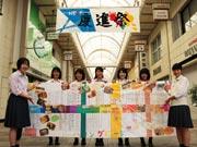 宇部・新天町商店街で慶進中学・高校が文化祭 初の校外開催へ