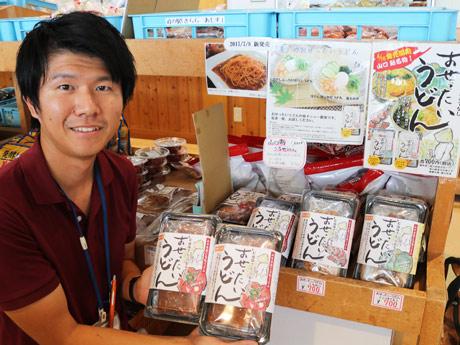 「地域の方に愛される商品にしていきたい」と西倉さん