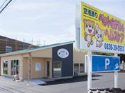 山口宇部空港近くに獣医師運営のペットホテル 病院併設、健康管理に配慮