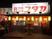 宇部に鉄板居酒屋「ユタカ」 日曜は「昼飲み」営業、にぎやかさ演出