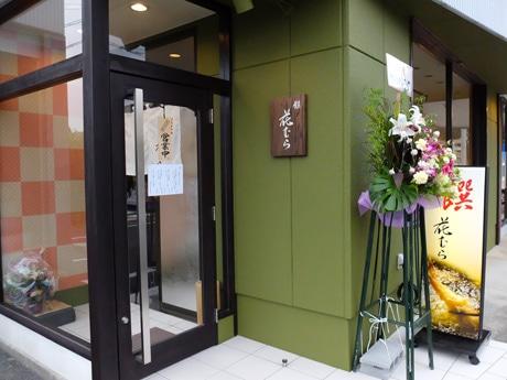 カフェ跡に出店した「花むら」