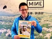 美祢で「インスタ映え」観光地巡るラリー企画 苦戦中も「春休みに期待」