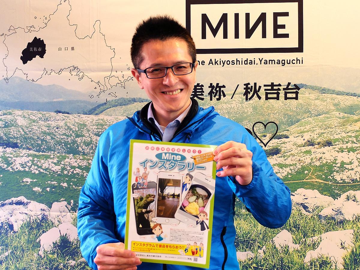 「美祢市全体を楽しんでもらいたい」と話す山内さん