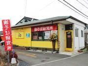 山口に油そば専門店「アブラユタカ」 つけ麺店から油そば店に転換