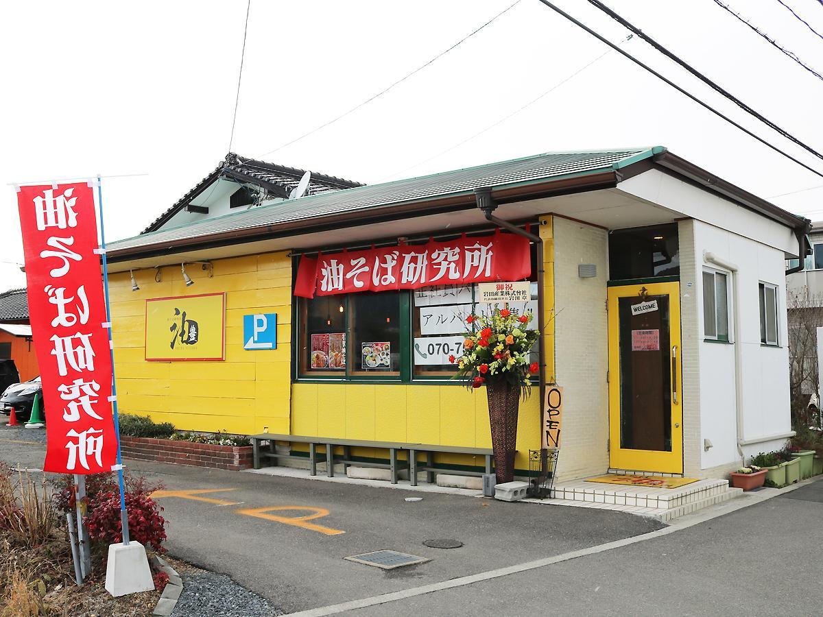 油そば研究所 ABURA YUTAKA