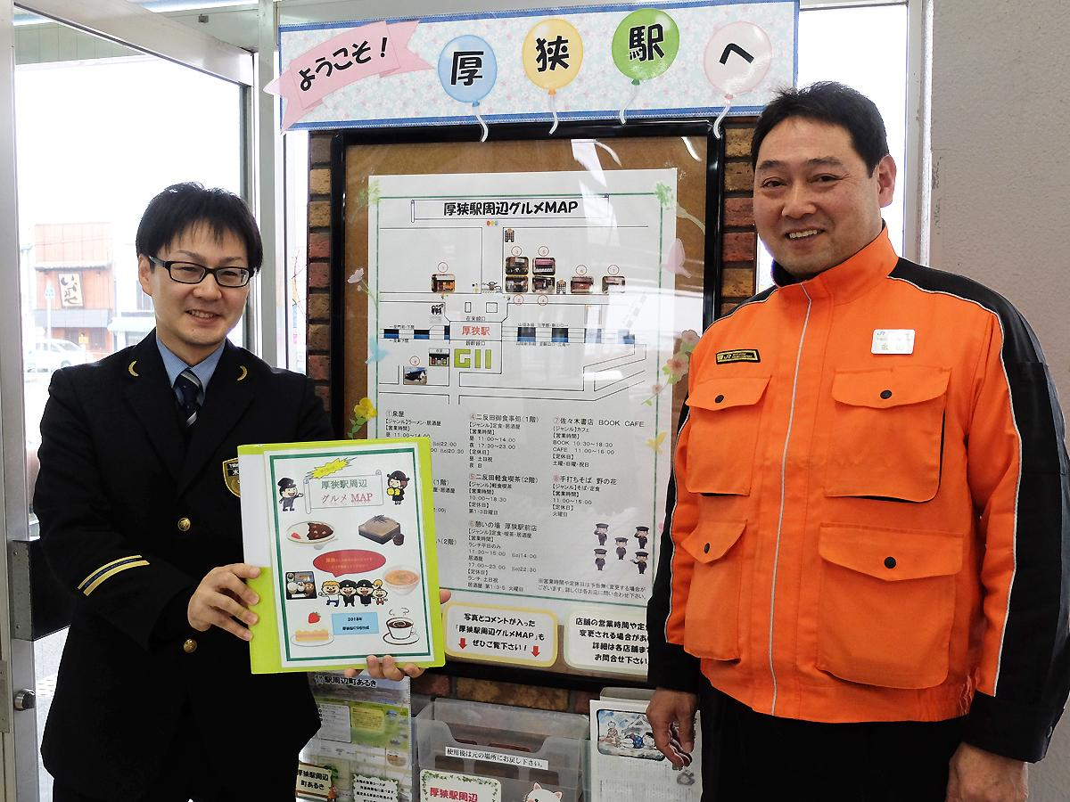 JR厚狭駅の金山係長(右)と、末廣さん