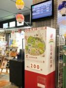 山口宇部空港に「山口ゆめ花博」カウントダウンボード 開催まで200日切る