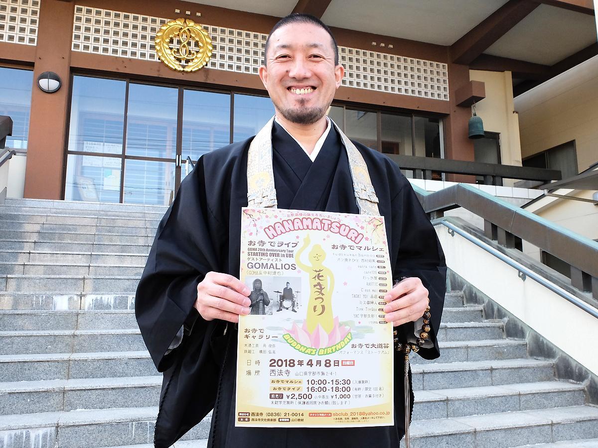 「民族楽器の演奏は、本堂の雰囲気に合う。今から楽しみ」と斉藤住職