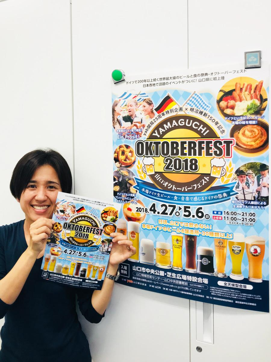山口でビールの祭典「オクトーバーフェスト」初開催へ GWに10日間