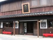 山口の老舗和菓子店「豆子郎」が新店 コンセプトは「地域貢献」、喫茶スペースも