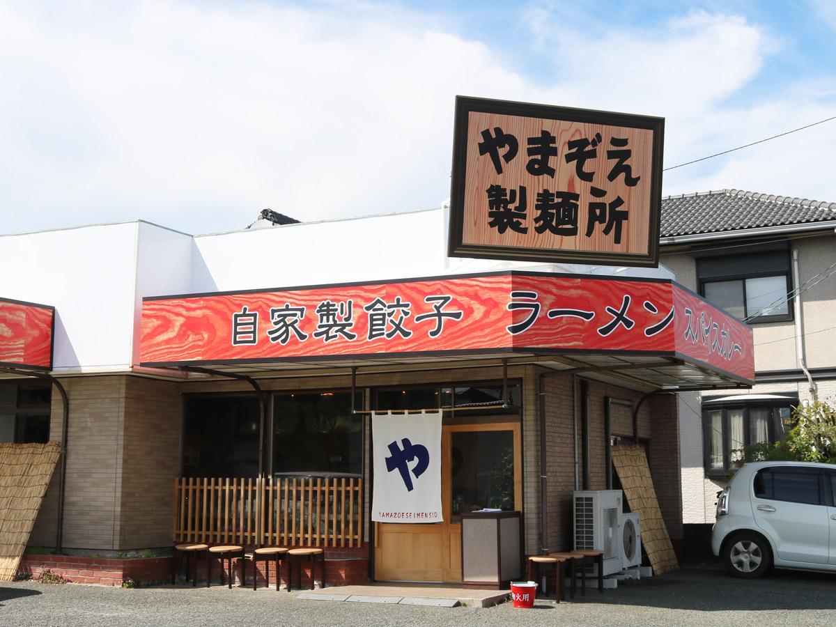 国道190号線沿いの「やまぞえ製麺所」