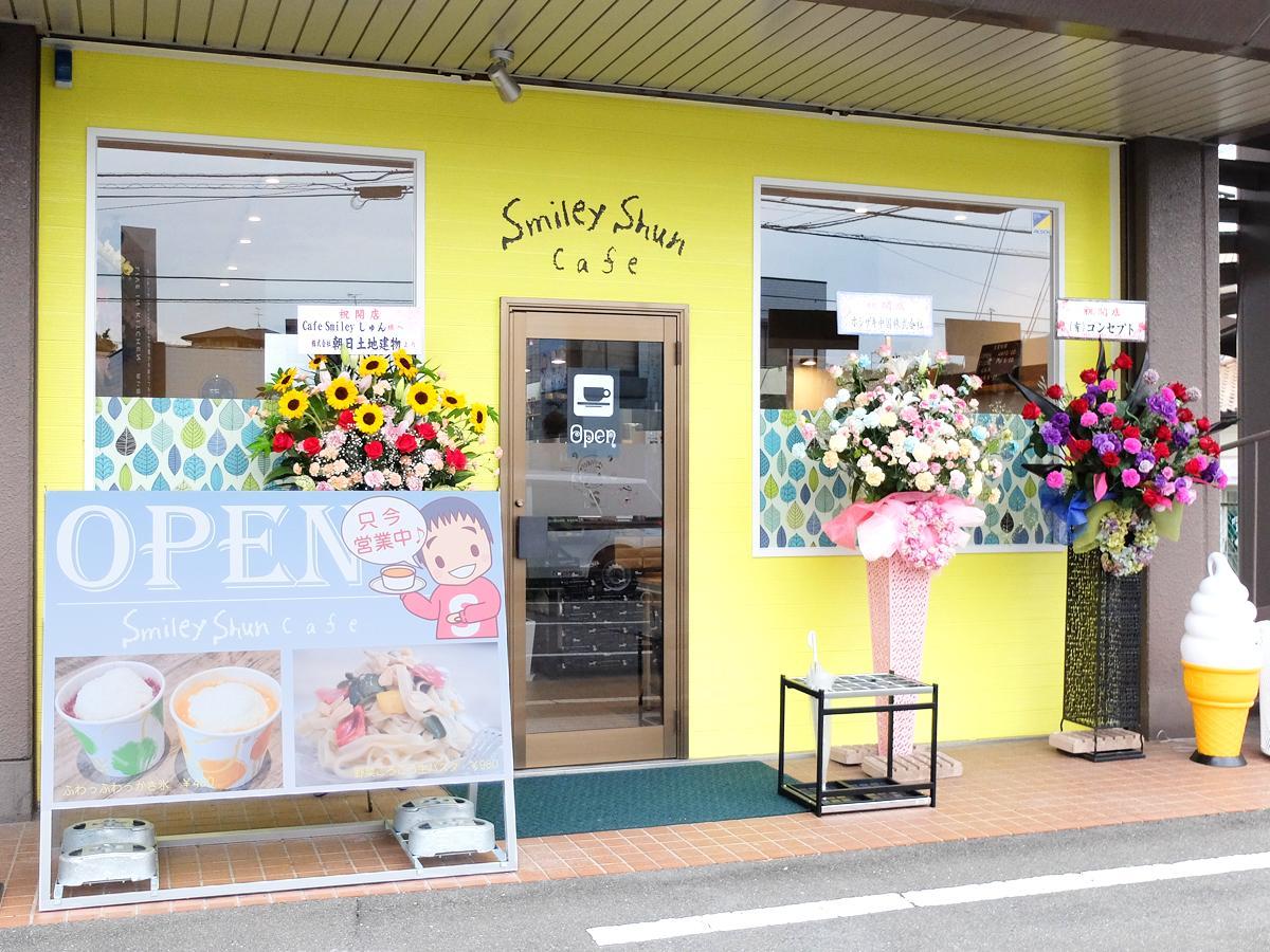 カフェ「スマイリーしゅん」の外壁は、鮮やかな「レモン色」