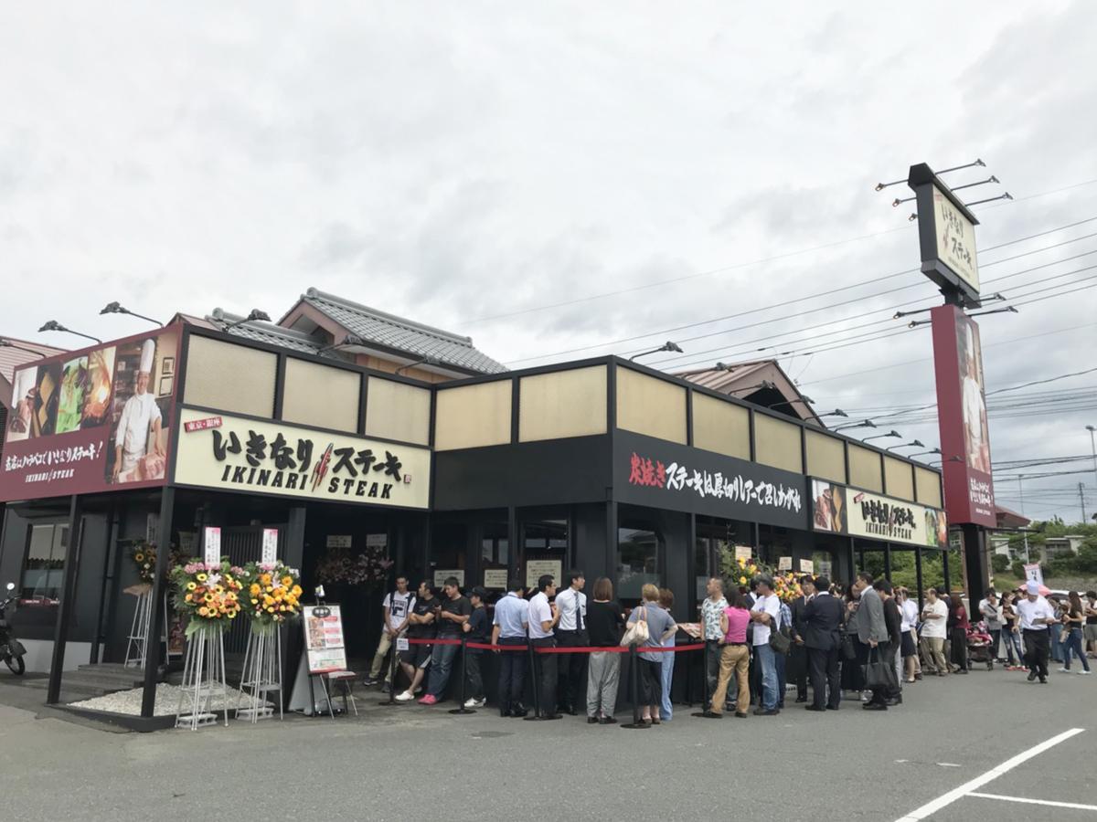 国道190号線沿いにオープンした「いきなりステーキ山口宇部店」